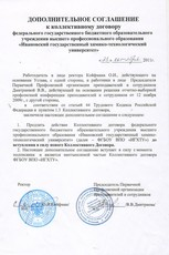 дополнительное соглашение к коллективному договору образец